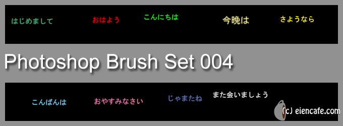 BrushIndex004